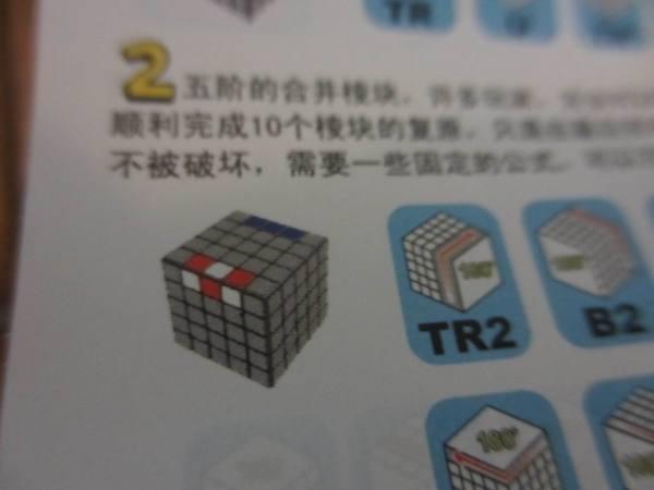 五阶魔方降阶法只有三小块扭不到三小块都在一起的急 百度作业帮图片