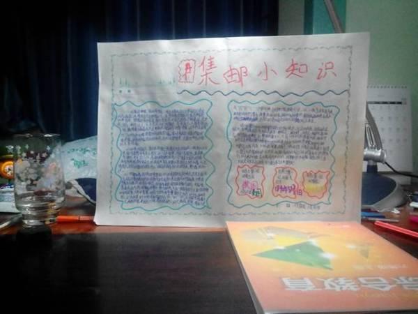 小学手抄报 集邮或邮票知识 谁有例子,告我一下,老师要明天