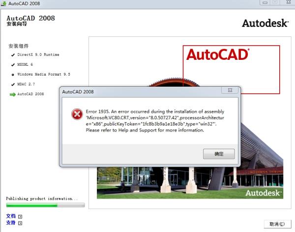 win7家庭普通版64位系统安装CAD2008出现如