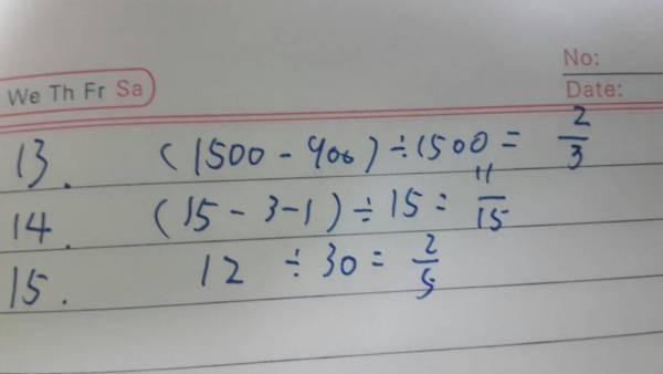 六年级数学分数解答题