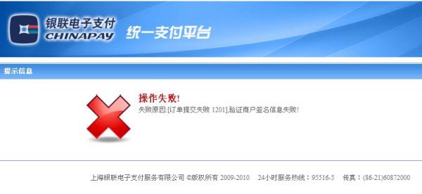 网银验证签名数据失败图片