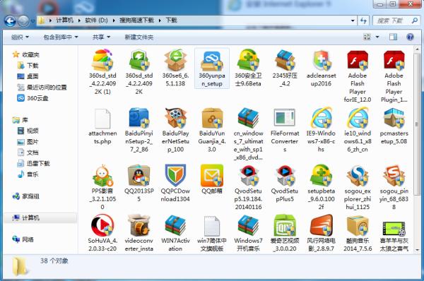 win7软件图标有小盾牌 高清图片