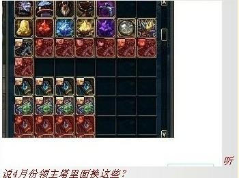 Dnf领主之塔武器兑换问题图片