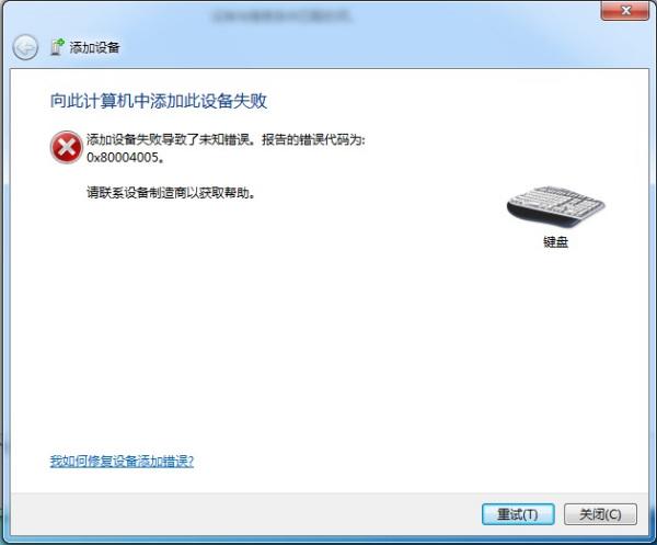 苹果G5蓝牙键盘在Win7下的使用问题_百度知