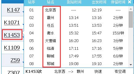 北京西站到阜阳都有都有哪些站高清图片