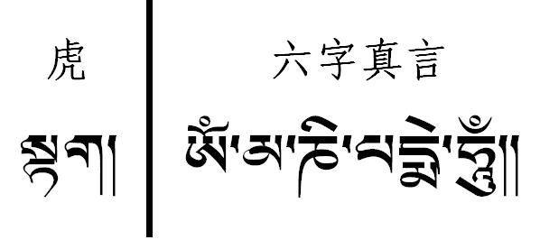 梵文纹身图案大全 梵文我爱你 梵文我爱你怎么写图片