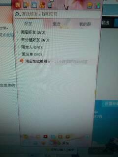 请问、阿里旺旺2013买家版有没有淘宝图片空