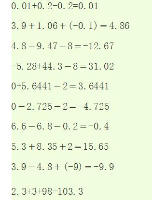 初一有理数加减法口算题和答案和分数加减法,3个数相加减的 有理数