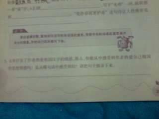 我爱你.中国的汉字