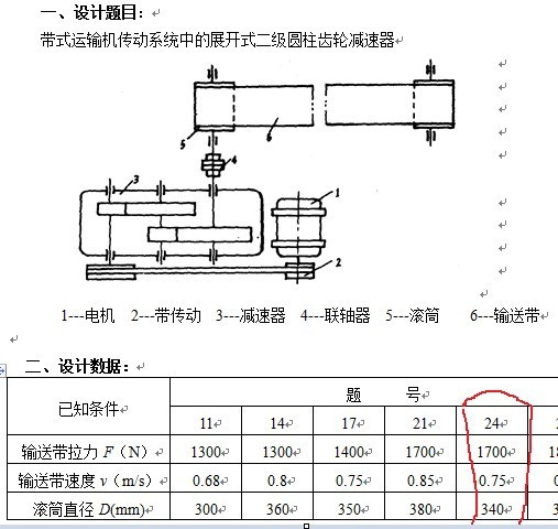 大哥,能把 二级直齿圆柱齿轮减速器装配图 的CAD图发给我么 谢谢