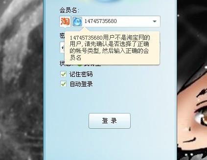 2012阿里旺旺买家版登不上去,总显示用户不是