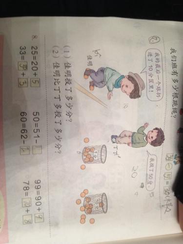 小学一年级数学问题 求教 给一个给孩子听懂的解题方法图片