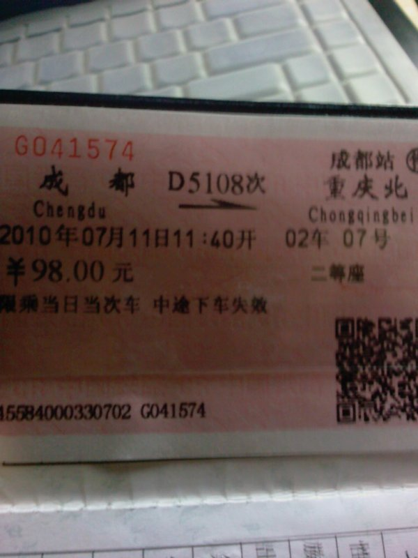 的火车票上发车时间与网上查的不一样 成都的最好高清图片