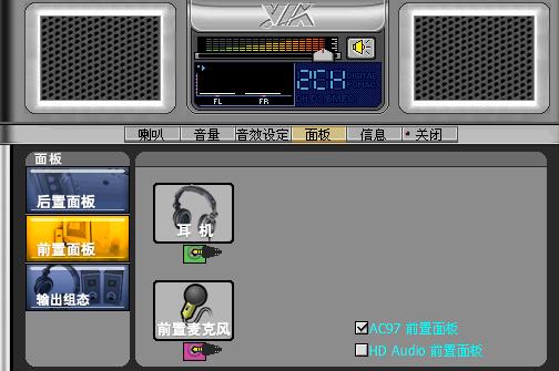 技嘉主板b75m d3v 前置麦克风耳机口插上不管用图片