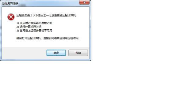 为什么win7连接远程桌面失败,而xp可以图片