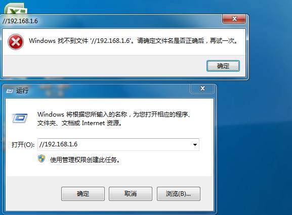 局域网里win7电脑无法访问xp电脑图片