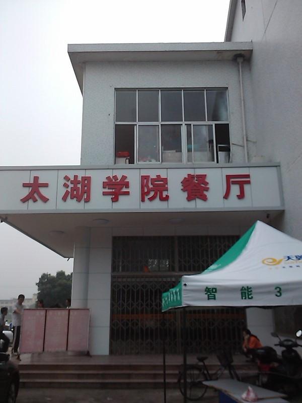 无锡太湖学院宿舍图片图片