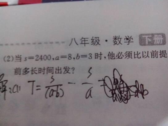 数学作业上的