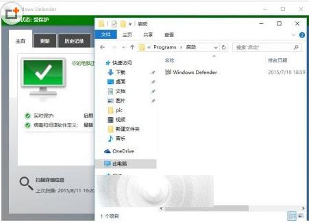 如何让Windows Defender图标开机驻留在任务栏图片