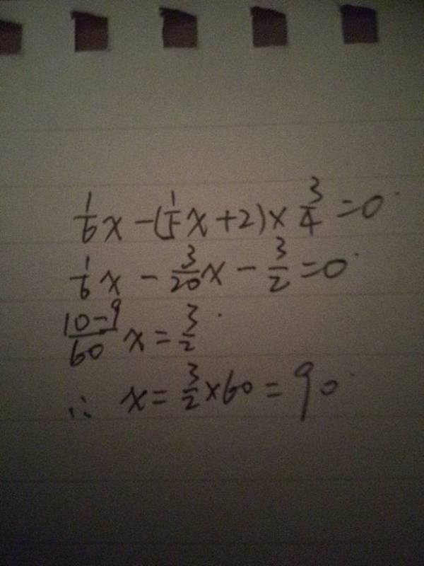 怎么解,小学六年级数学方程