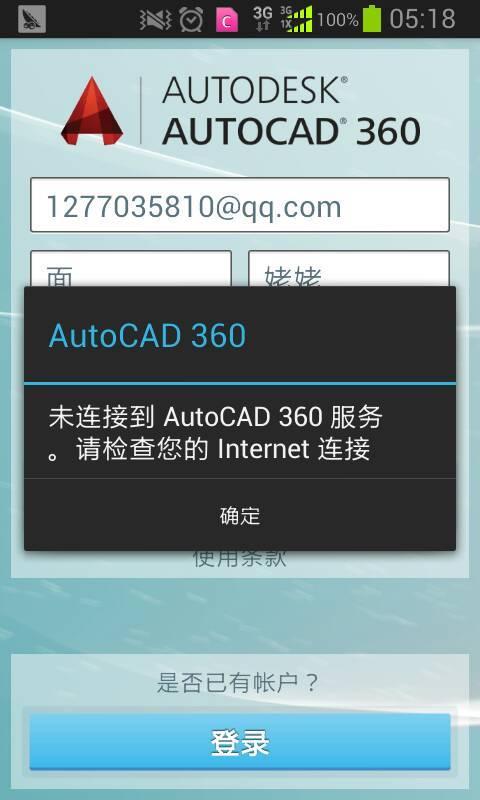 连出现AutoCAD360服务,不管我有没有网接到cad打开问号图片