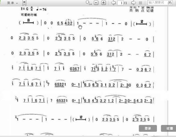 降E调萨克斯吹降B调,低音4和3在哪里图片