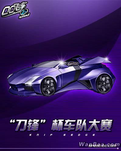qq飞车里有种a车很像兰博基尼,很漂亮,叫什么名字啊高清图片