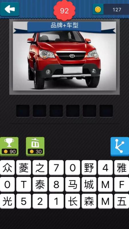 不是夏利车不是东南汽车,不是南京金龙,不知道是啥车标,大家帮忙高清图片
