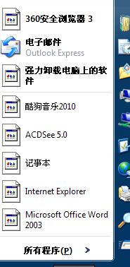 电脑桌面图标变为白色方框图片