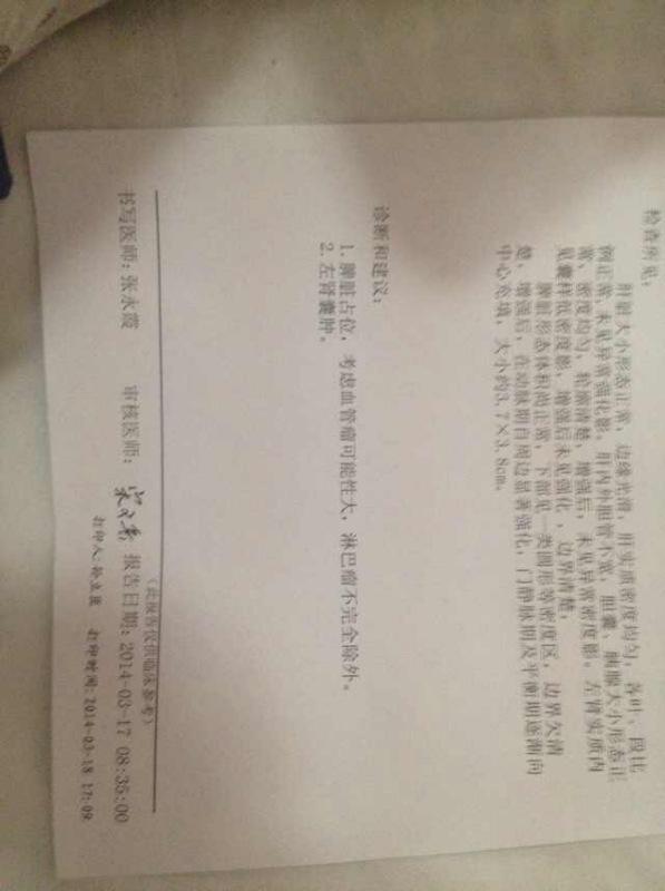 上海东方肝胆外科医院 高清图片