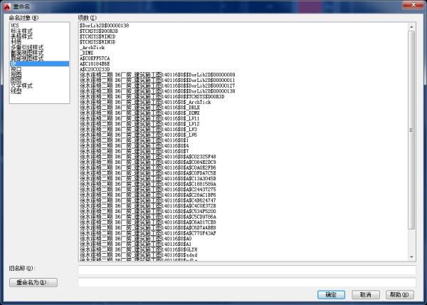 CAD里面的(在建样式/图层/文字线型/样式/)都有cad哪标注模图片