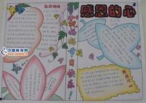 4k手抄报版面设计图 关于感恩的.急用!