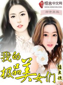 恒言中文网里面的《我的极品美女们》真的很好看吗?