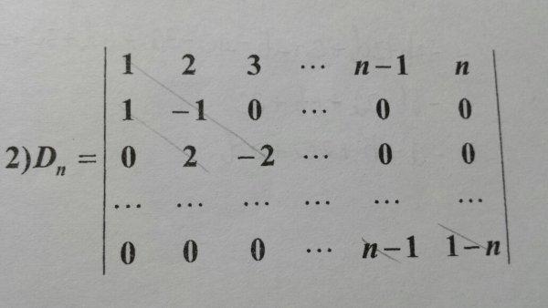 线性代数 n阶行列式