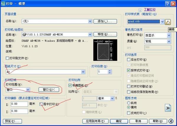 CAD预览效果表示图纸和打印的意思不一样_百h中h打印效果什么和问题图片