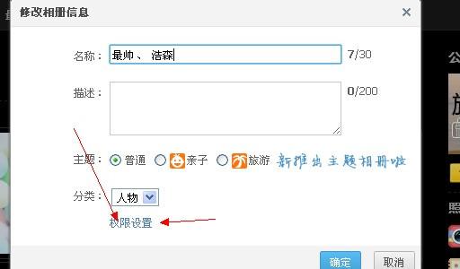 怎样给QQ空间的相册加密