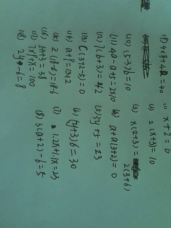 小学四年级解方程中难度30题
