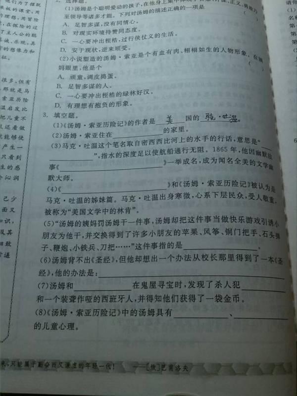语文上册作业本答案 七年级上册语文作业本 九上语文作业本答案