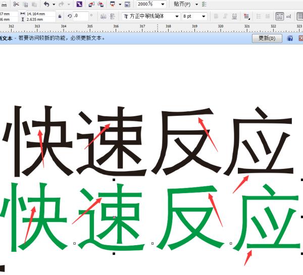 请问这个是什么字体,有点歪歪扭扭,笔画并不是很流畅的,试过了方