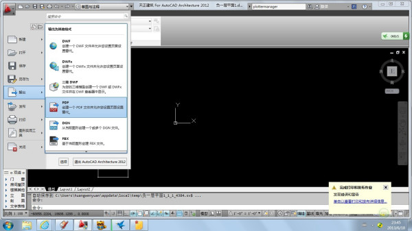 我的cad2012v格式展开PDF格式?我想把图cad大小头不了图画法图片