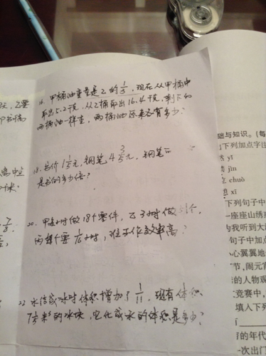 小学六年级上册数学分数应用题