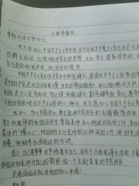 入团申请书格式哪里不对   时事政治   exo_一生爱   5分  (484x648)图片