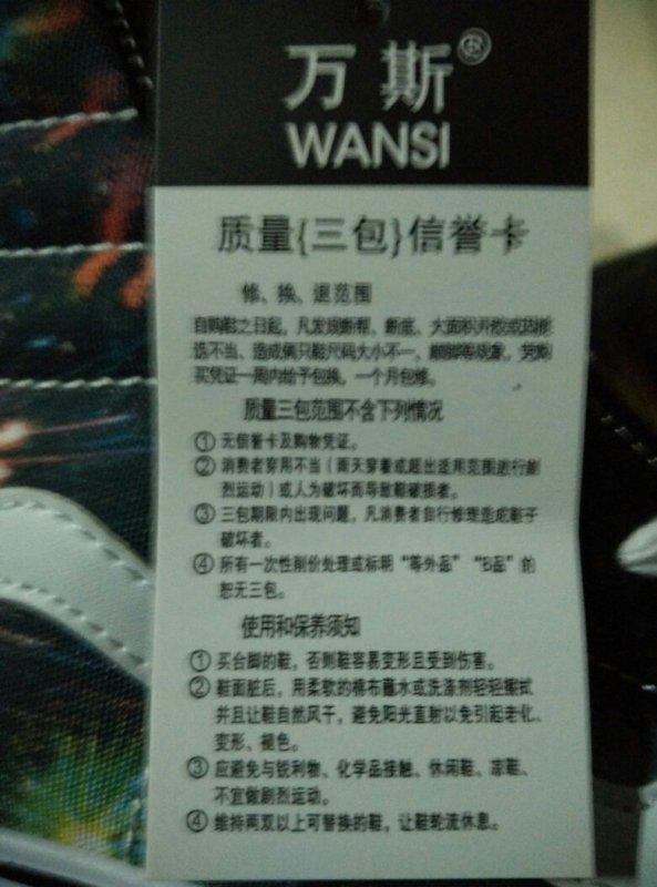 刚买的万斯鞋底没钢印而且胶味很大然后鞋后标志是中文是不是假货图片