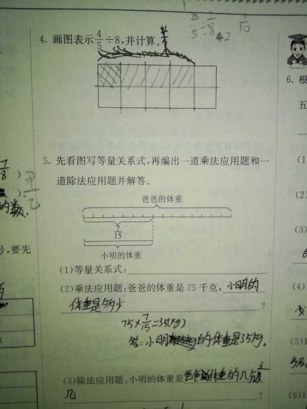 2013年黄冈小状元作业本六年级上册数学第29页第5题的答案