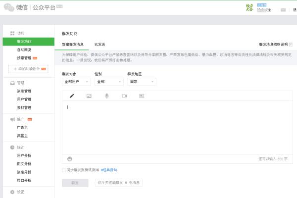 微信公众平台网页版怎么发信息?