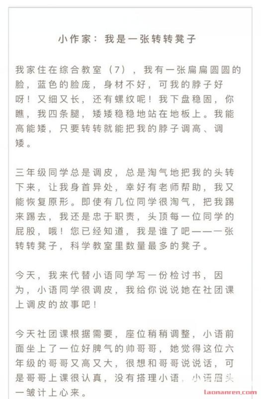 近日,一篇小学四学生网友写的小学被折服了众多文章.v小学深圳市年级图片