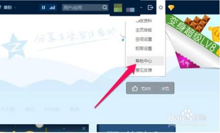 怎么恢复QQ空间删除的说说和日志