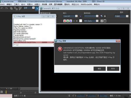 3d安装时显示无法启动