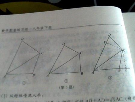 在四边形abcd中,ac平分∠dab,∠dab=60°,角b与角d互补.