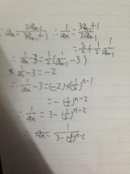 等比数列an中a1等于2